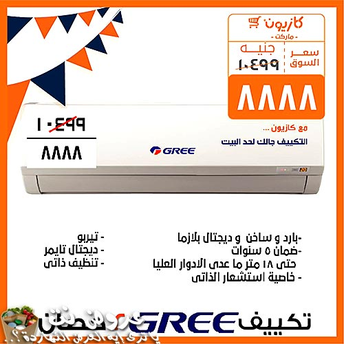 89d1c4c8c kazyon offers from 14may to 27may 2019 logo عروض كازيون من 14 مايو حتى 27  مايو