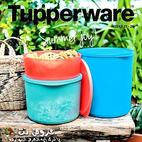 Tupperware-Egypt offers from 2july to 2july 2019 logo عروض Tupperware Egypt من 2 يوليو حتى 2 يوليو 2019 غلاف