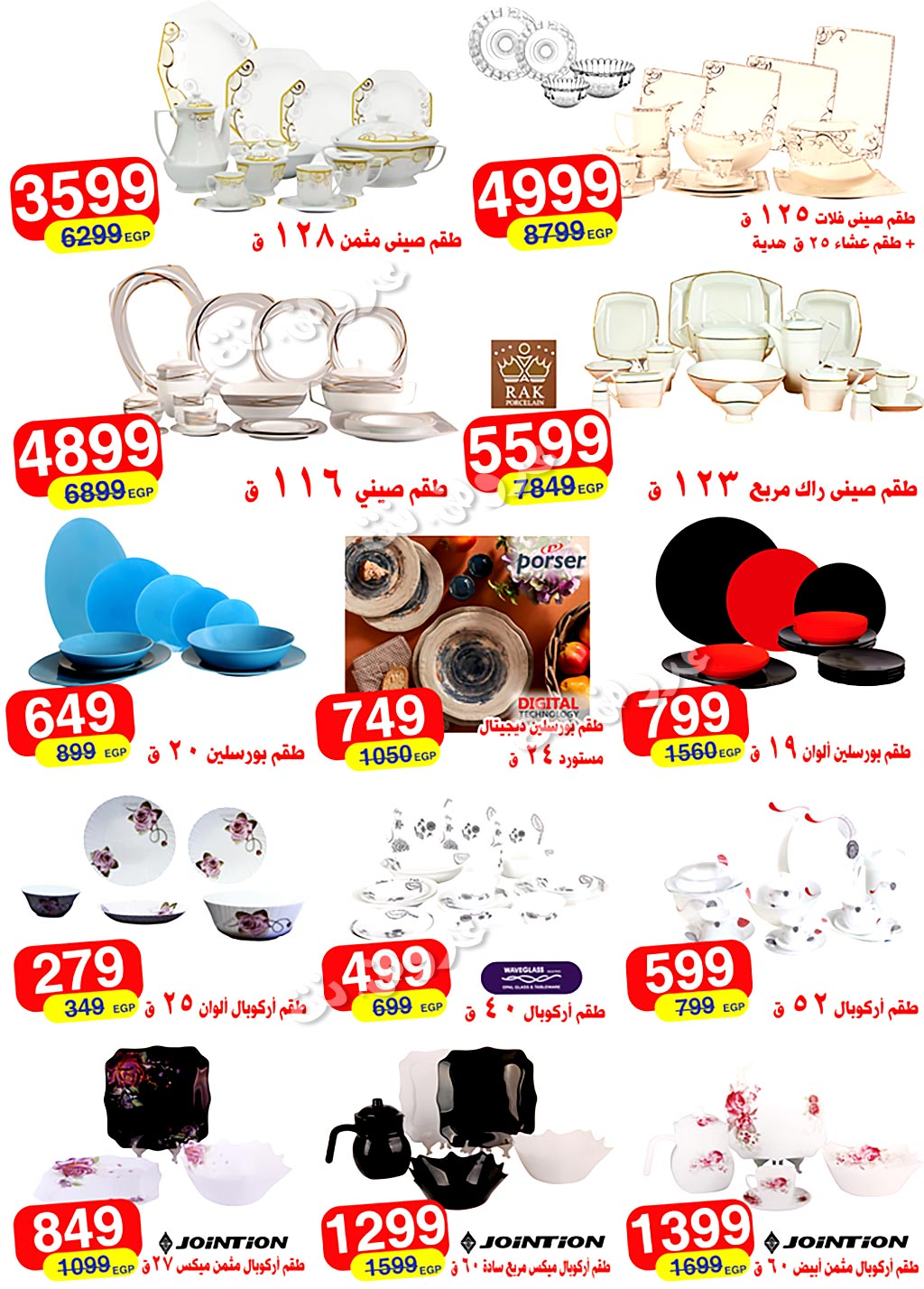almorshedy offers from 16sep to 30sep 2020 page number 17 عروض أسواق المرشدى من 16 سبتمبر حتى 30 سبتمبر 2020 صفحة رقم 17