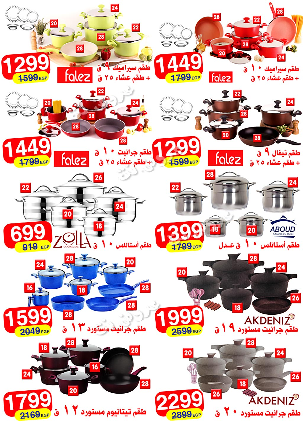 almorshedy offers from 16sep to 30sep 2020 page number 18 عروض أسواق المرشدى من 16 سبتمبر حتى 30 سبتمبر 2020 صفحة رقم 18