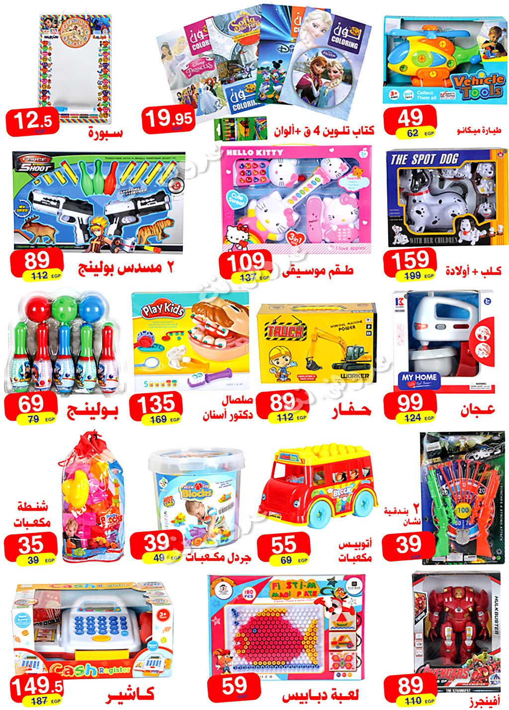 almorshedy offers from 16sep to 30sep 2020 page number 41 عروض أسواق المرشدى من 16 سبتمبر حتى 30 سبتمبر 2020 صفحة رقم 41
