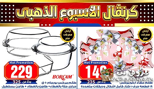 center shahien  offers from 24sep to 24sep 2020 logo عروض سنتر شاهين  من 24 سبتمبر حتى 24 سبتمبر 2020 غلاف