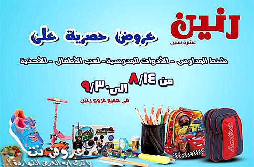 raneen offers from 14aug to 30aug 2019 logo عروض رنين من 14 أغسطس حتى 30 أغسطس 2019 غلاف