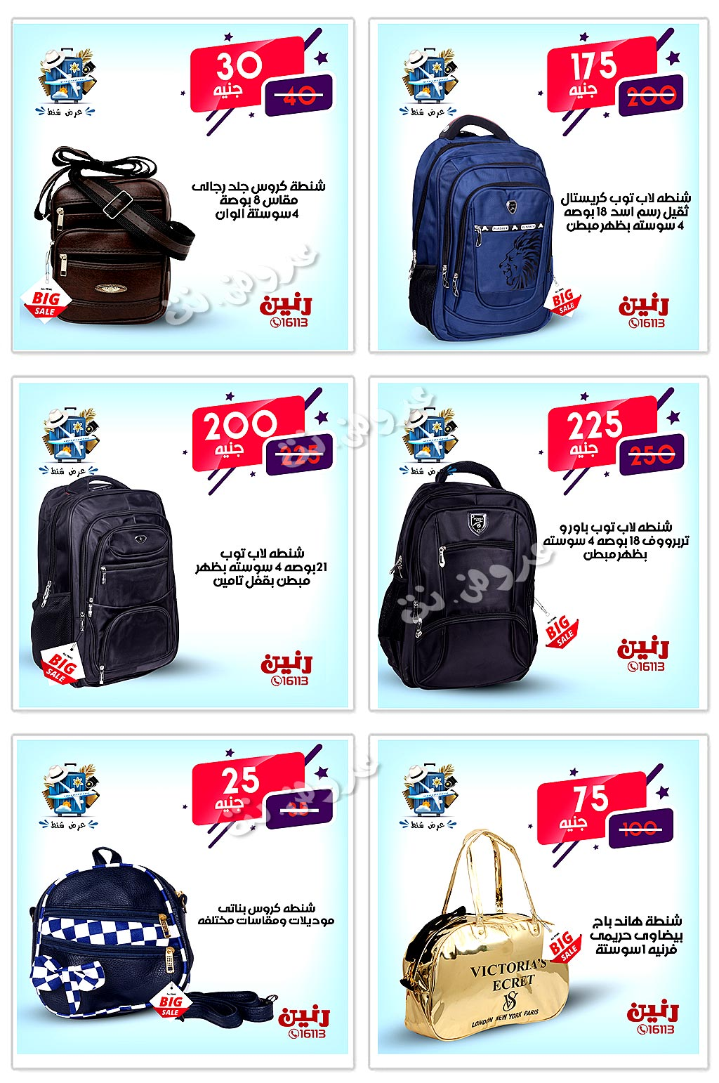 raneen offers from 28july to 29july 2020 page number 31 عروض رنين من 28 يوليو حتى 29 يوليو 2020 صفحة رقم 31