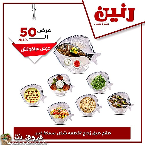 raneen offers from 30sep to 30sep 2020 logo عروض رنين من 30 سبتمبر حتى 30 سبتمبر 2020 غلاف