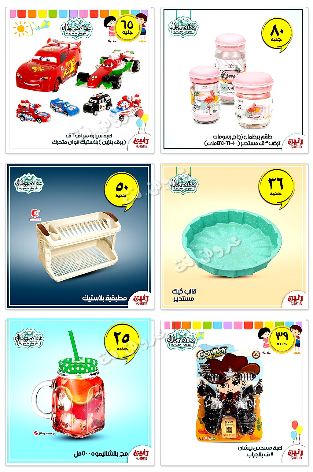 raneen offers from 31july to 3aug 2020 page number 10 عروض رنين من 31 يوليو حتى 3 أغسطس 2020 صفحة رقم 10