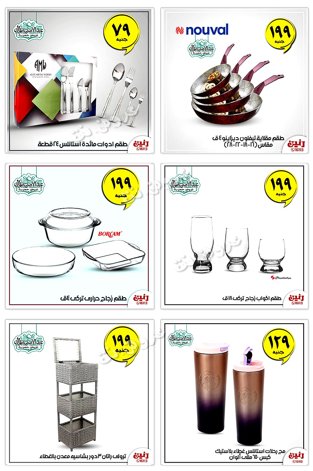 raneen offers from 31july to 3aug 2020 page number 4 عروض رنين من 31 يوليو حتى 3 أغسطس 2020 صفحة رقم 4