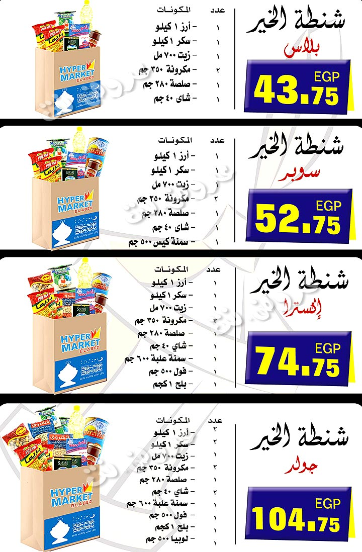 al-abed offers from 15apr to 25apr 2019 page number 10 عروض العابد من 15 إبريل حتى 25 إبريل 2019 صفحة رقم 10