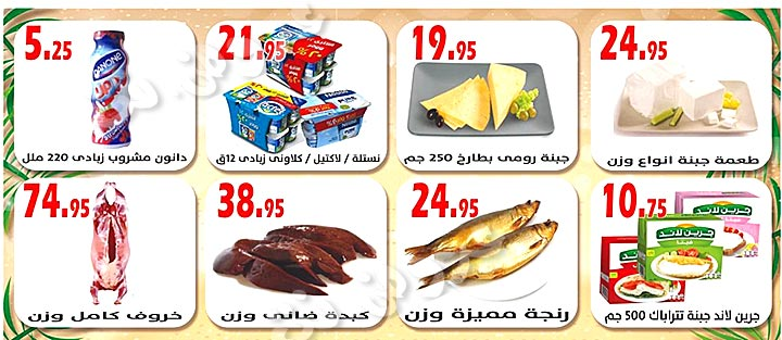 al-fergany offers from 23aug to 10sep 2019 page number 1 عروض الفرجانى من 23 أغسطس حتى 10 سبتمبر 2019 صفحة رقم 1