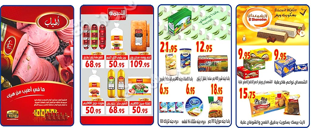 al-fergany offers from 23aug to 10sep 2019 page number 17 عروض الفرجانى من 23 أغسطس حتى 10 سبتمبر 2019 صفحة رقم 17