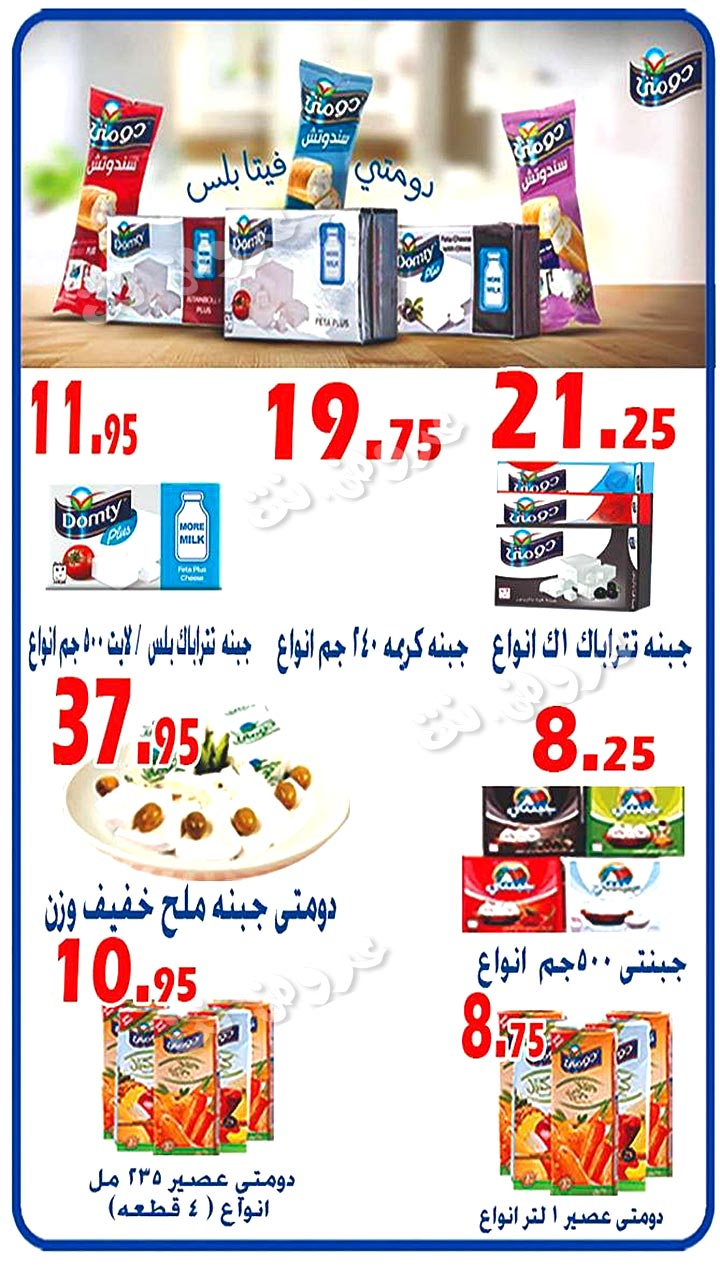 al-fergany offers from 23aug to 10sep 2019 page number 18 عروض الفرجانى من 23 أغسطس حتى 10 سبتمبر 2019 صفحة رقم 18