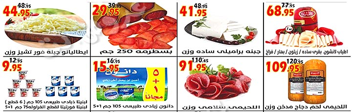 al-fergany offers from 23aug to 10sep 2019 page number 3 عروض الفرجانى من 23 أغسطس حتى 10 سبتمبر 2019 صفحة رقم 3