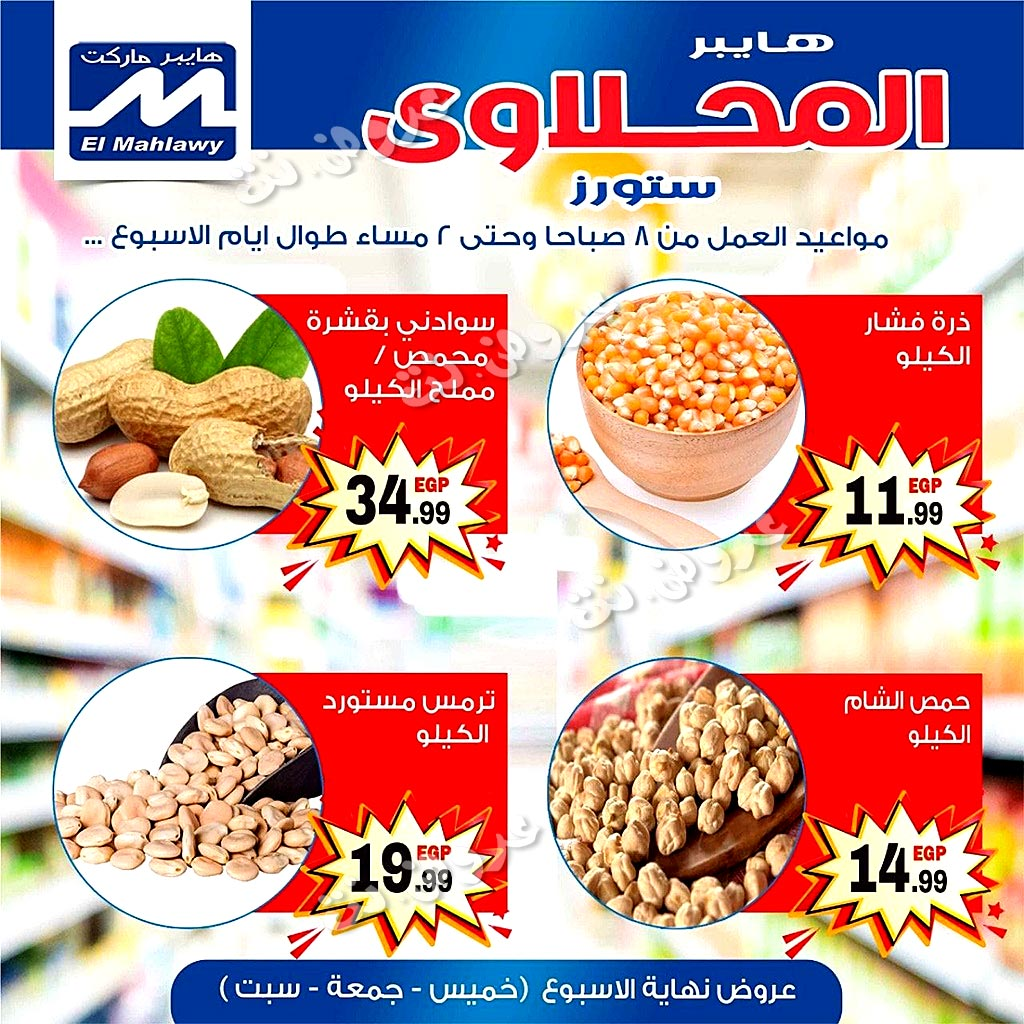 al-mahallawy offers from 21may to 21may 2020 page number 1 عروض المحلاوى من 21 مايو حتى 21 مايو 2020 صفحة رقم 1