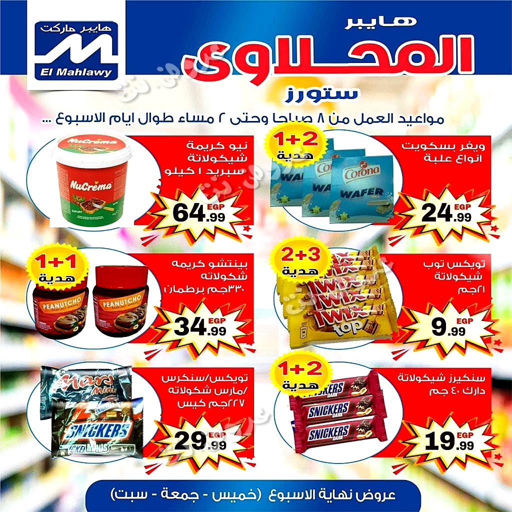 al-mahallawy offers from 21may to 21may 2020 page number 2 عروض المحلاوى من 21 مايو حتى 21 مايو 2020 صفحة رقم 2
