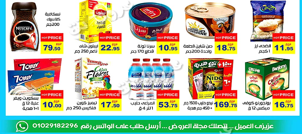 al-mahallawy offers from 5july to 19july 2020 page number 2 عروض المحلاوى من 5 يوليو حتى 19 يوليو 2020 صفحة رقم 2