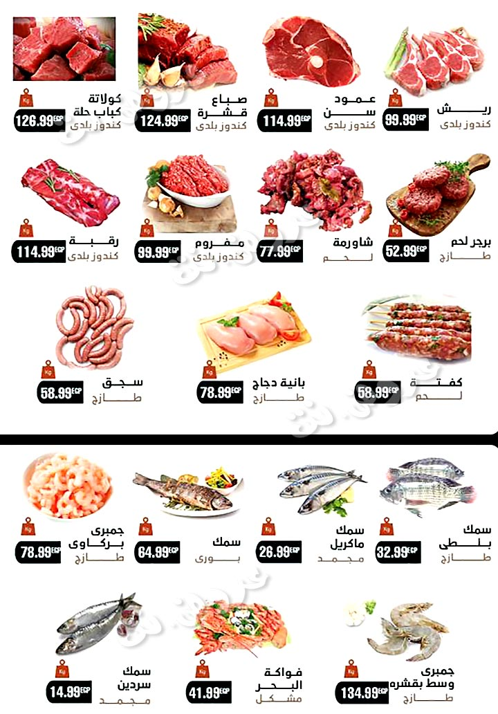 arafa offers from 26may to 9june 2019 page number 1 عروض عرفة من 26 مايو حتى 9 يونيو 2019 صفحة رقم 1