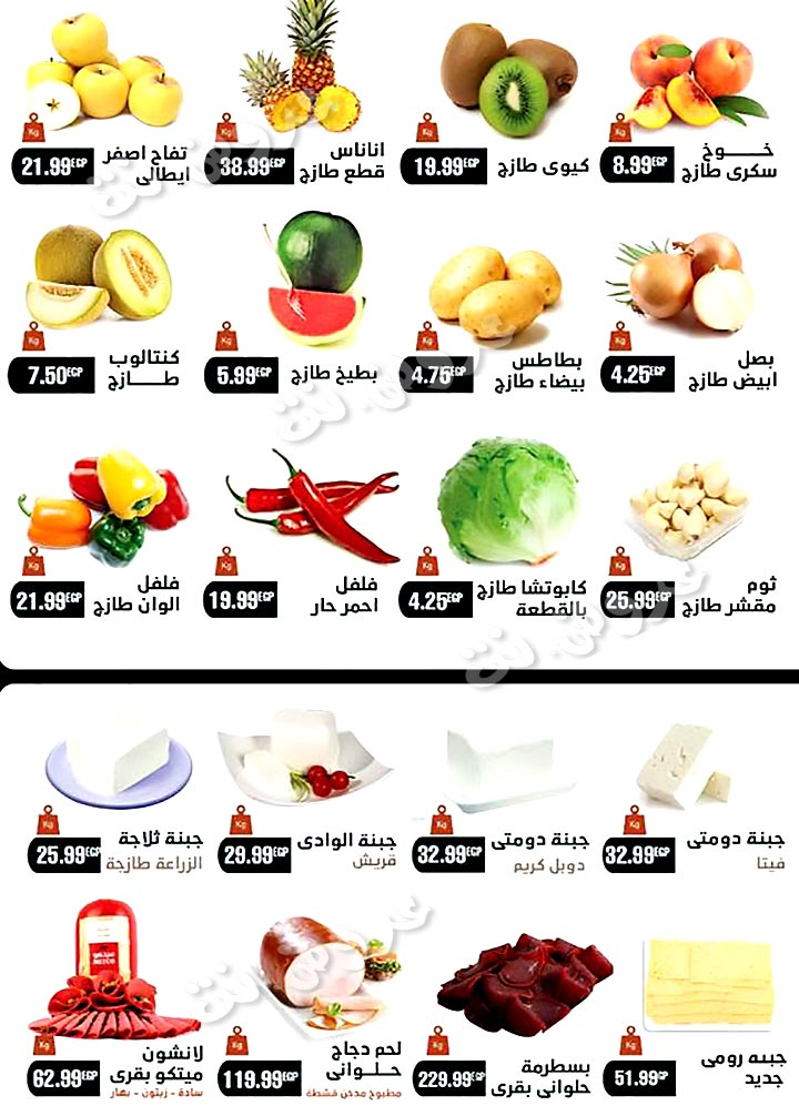 arafa offers from 26may to 9june 2019 page number 2 عروض عرفة من 26 مايو حتى 9 يونيو 2019 صفحة رقم 2