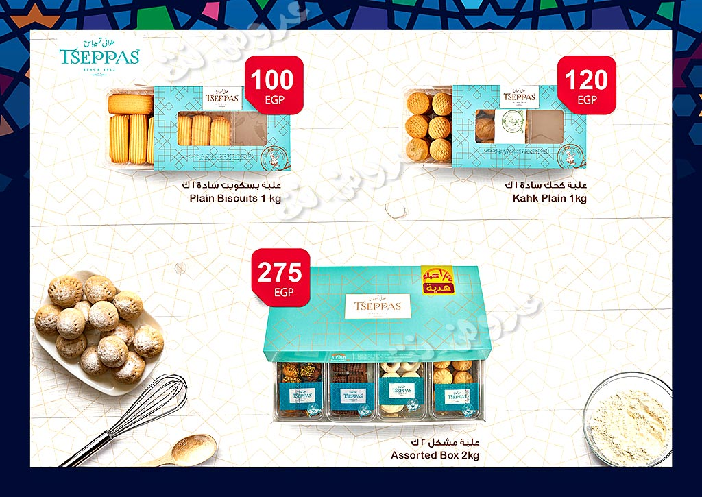 carrefour offers from 12may to 25may 2020 page number 2 عروض كارفور من 12 مايو حتى 25 مايو 2020 صفحة رقم 2