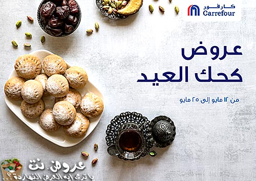 carrefour offers from 12may to 25may 2020 logo عروض كارفور من 12 مايو حتى 25 مايو 2020 غلاف