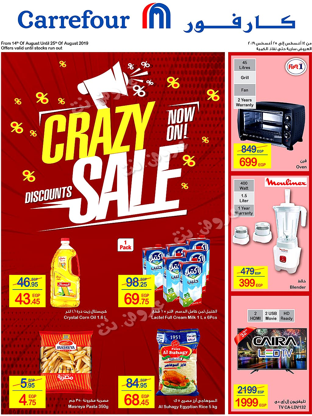 carrefour offers from 14aug to 25aug 2019 page number 1 عروض كارفور من 14 أغسطس حتى 25 أغسطس 2019 صفحة رقم 1