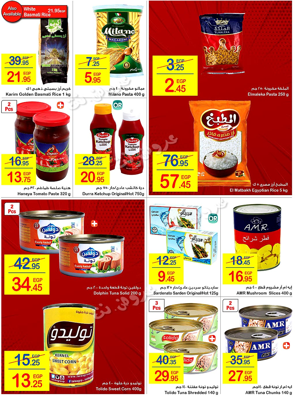 carrefour offers from 14aug to 25aug 2019 page number 2 عروض كارفور من 14 أغسطس حتى 25 أغسطس 2019 صفحة رقم 2