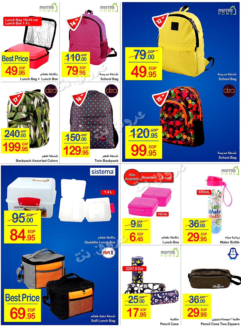 carrefour offers from 14aug to 31aug 2019 page number 6 عروض كارفور من 14 أغسطس حتى 31 أغسطس 2019 صفحة رقم 6