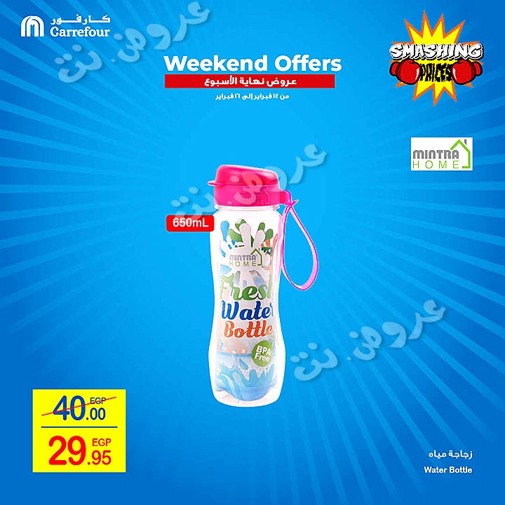 carrefour offers from 14feb to 16feb 2020 page number 4 عروض كارفور من 14 فبراير حتى 16 فبراير 2020 صفحة رقم 4