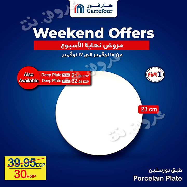 carrefour offers from 15nov to 17nov 2019 page number 1 عروض كارفور من 15 نوفمبر حتى 17 نوفمبر 2019 صفحة رقم 1