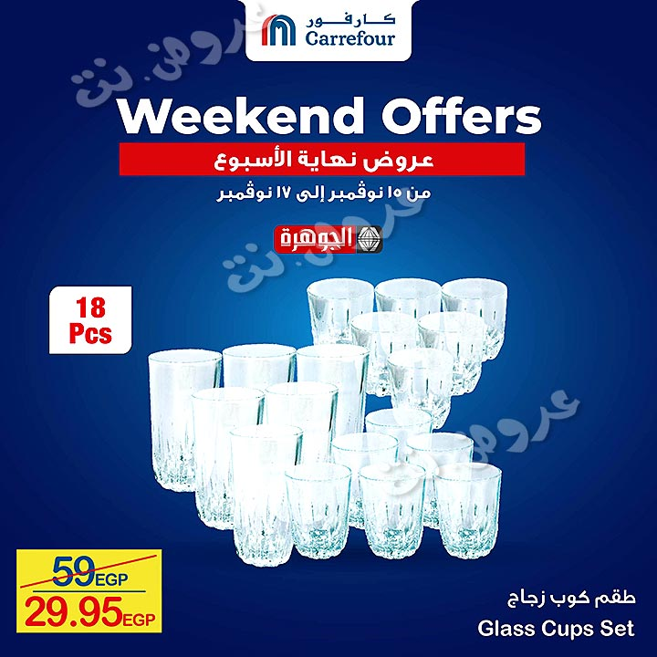 carrefour offers from 15nov to 17nov 2019 page number 2 عروض كارفور من 15 نوفمبر حتى 17 نوفمبر 2019 صفحة رقم 2