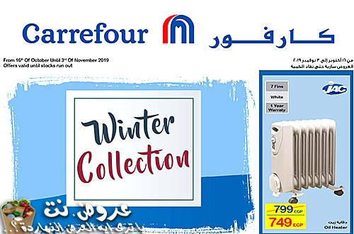 carrefour offers from 16oct to 3nov 2019 logo عروض كارفور من 16 أكتوبر حتى 3 نوفمبر 2019 غلاف