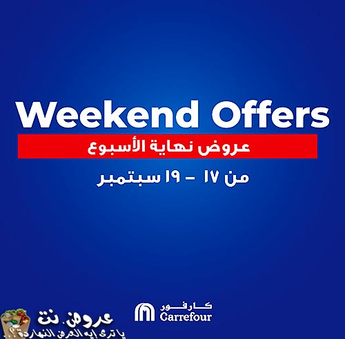 carrefour offers from 17sep to 19sep 2020 logo عروض كارفور من 17 سبتمبر حتى 19 سبتمبر 2020 غلاف
