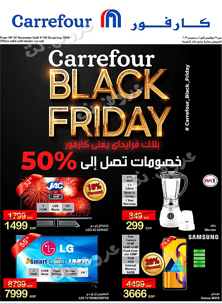 carrefour offers from 18nov to 1dec 2019 page number 1 عروض كارفور من 18 نوفمبر حتى 1 ديسمبر 2019 صفحة رقم 1