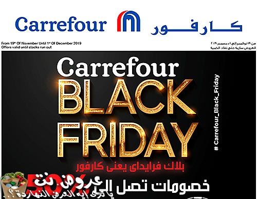 carrefour offers from 18nov to 1dec 2019 logo عروض كارفور من 18 نوفمبر حتى 1 ديسمبر 2019 غلاف