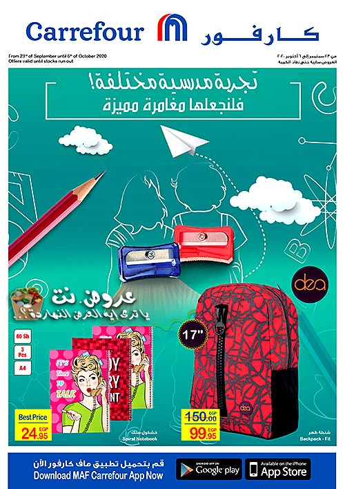 carrefour offers from 23sep to 7oct 2020 logo عروض كارفور من 23 سبتمبر حتى 7 أكتوبر 2020 غلاف