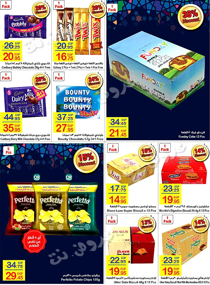 carrefour offers from 24mar to 5apr 2020 page number 8 عروض كارفور من 24 مارس حتى 5 إبريل 2020 صفحة رقم 8
