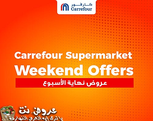 carrefour offers from 27aug to 29aug 2020 logo عروض كارفور من 27 أغسطس حتى 29 أغسطس 2020 غلاف