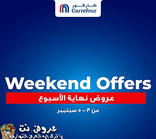 carrefour offers from 3sep to 5sep 2020 logo عروض كارفور من 3 سبتمبر حتى 5 سبتمبر 2020 غلاف