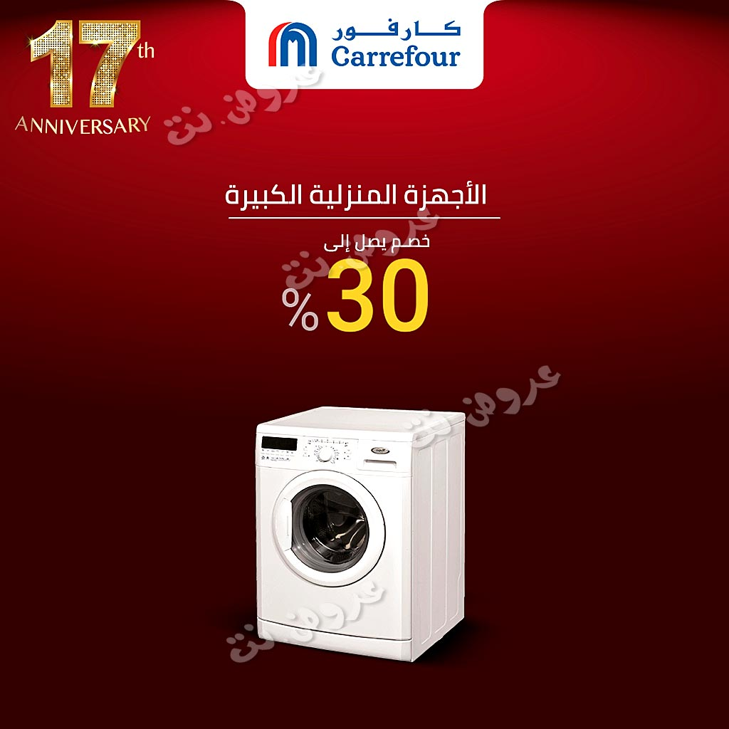 carrefour offers from 7jan to 14jan 2020 page number 1 عروض كارفور من 7 يناير حتى 14 يناير 2020 صفحة رقم 1