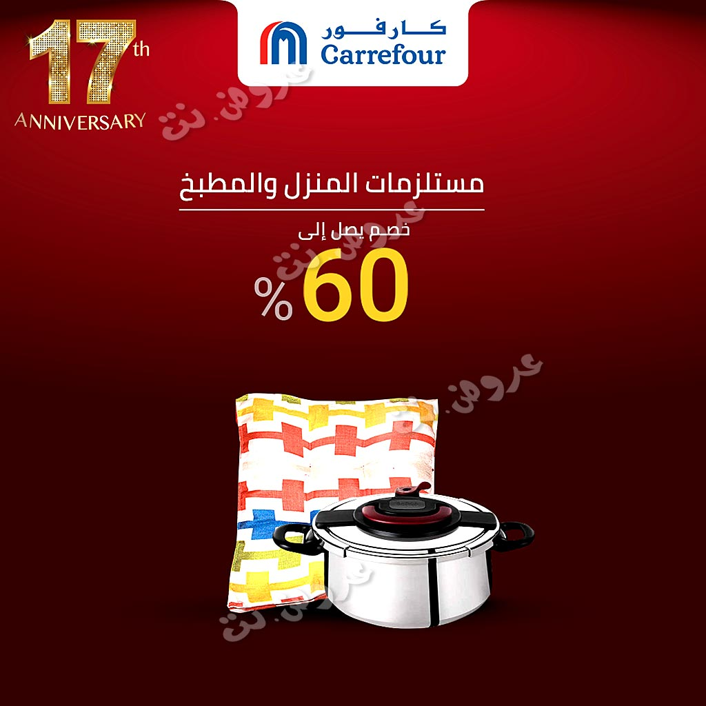 carrefour offers from 7jan to 14jan 2020 page number 2 عروض كارفور من 7 يناير حتى 14 يناير 2020 صفحة رقم 2
