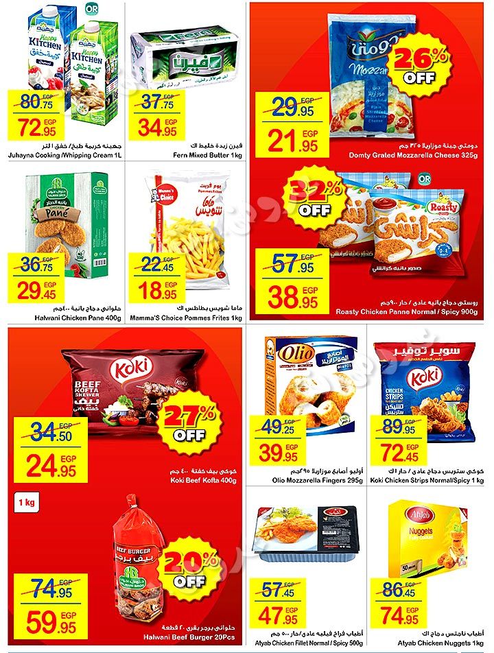 carrefour offers from 9sep to 22sep 2019 page number 10 عروض كارفور من 9 سبتمبر حتى 22 سبتمبر 2019 صفحة رقم 10