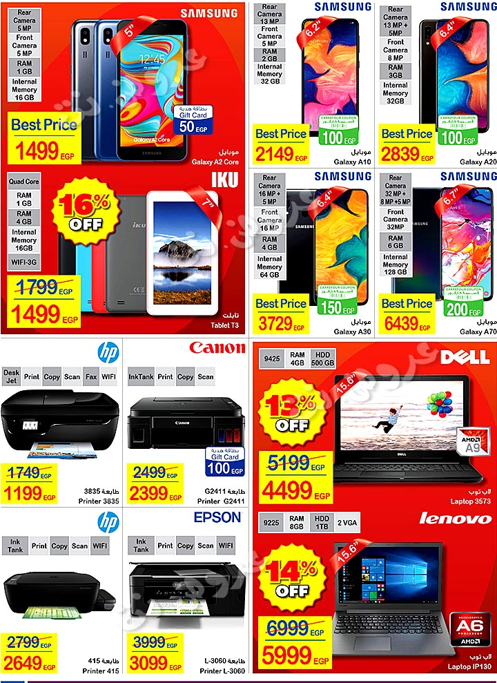 carrefour offers from 9sep to 22sep 2019 page number 19 عروض كارفور من 9 سبتمبر حتى 22 سبتمبر 2019 صفحة رقم 19