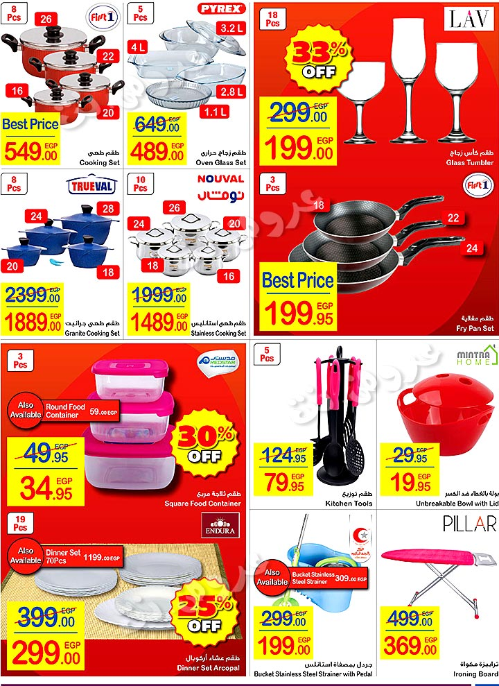 carrefour offers from 9sep to 22sep 2019 page number 21 عروض كارفور من 9 سبتمبر حتى 22 سبتمبر 2019 صفحة رقم 21