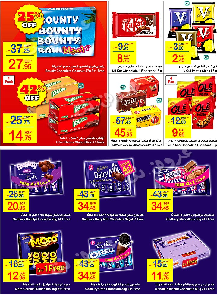 carrefour offers from 9sep to 22sep 2019 page number 7 عروض كارفور من 9 سبتمبر حتى 22 سبتمبر 2019 صفحة رقم 7