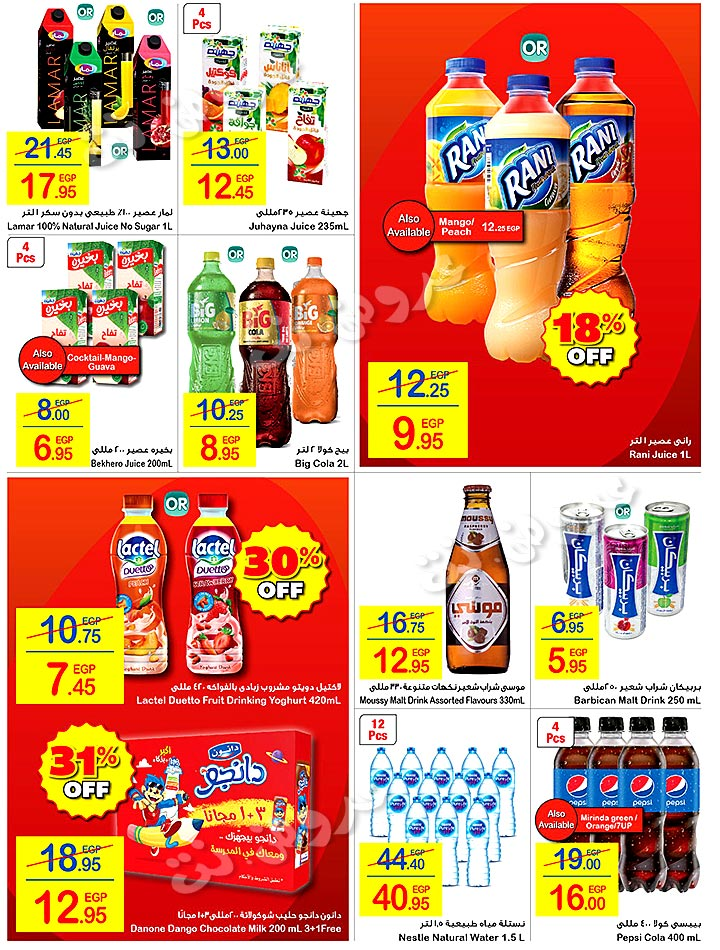 carrefour offers from 9sep to 22sep 2019 page number 8 عروض كارفور من 9 سبتمبر حتى 22 سبتمبر 2019 صفحة رقم 8