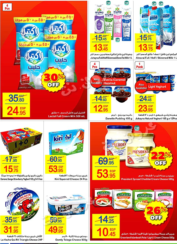 carrefour offers from 9sep to 22sep 2019 page number 9 عروض كارفور من 9 سبتمبر حتى 22 سبتمبر 2019 صفحة رقم 9