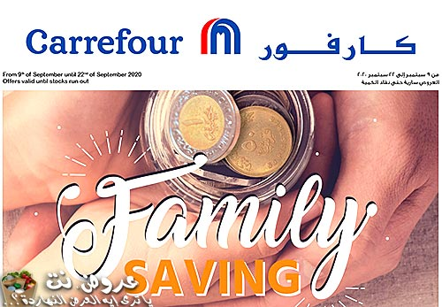 carrefour offers from 9sep to 22sep 2020 logo عروض كارفور من 9 سبتمبر حتى 22 سبتمبر 2020 غلاف