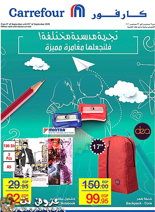 carrefour offers from 9sep to 23sep 2020 logo عروض كارفور من 9 سبتمبر حتى 23 سبتمبر 2020 غلاف