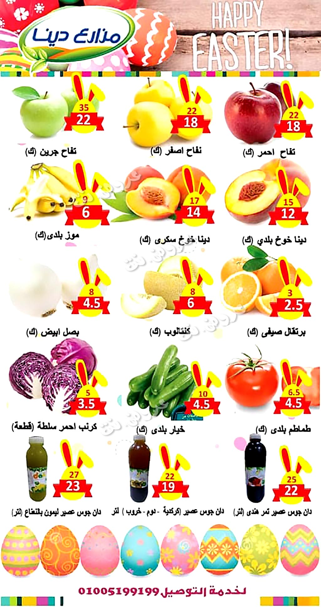 dina-farms offers from 18apr to 4may 2019 page number 2 عروض مزارع دينا من 18 إبريل حتى 4 مايو 2019 صفحة رقم 2