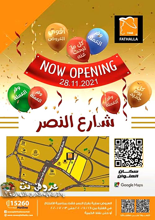 fathalla offers from 1dec to 13dec 2020 logo عروض فتح الله من 1 ديسمبر حتى 13 ديسمبر 2020 غلاف