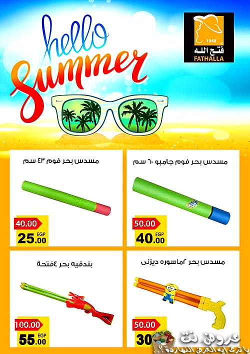 fathalla offers from 9july to 9july 2020 logo عروض فتح الله من 9 يوليو حتى 9 يوليو 2020 غلاف